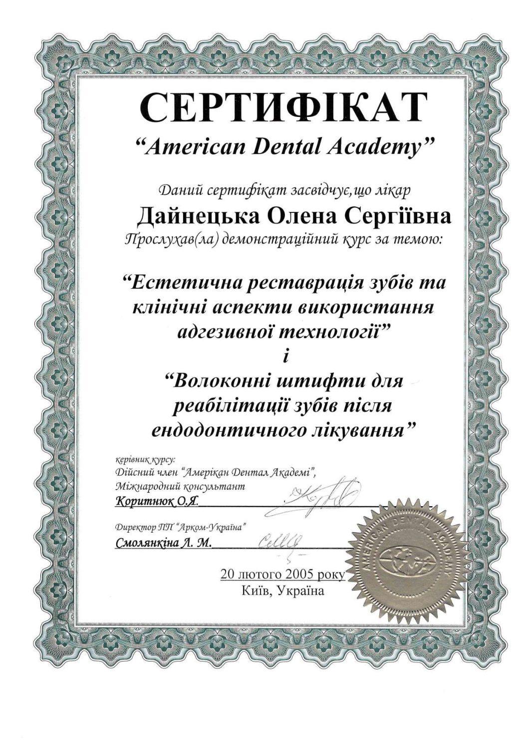 Дайнецкая